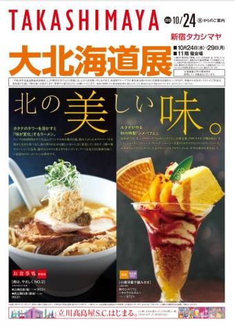 新宿タカシマヤ 大北海道展2018