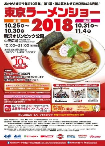 tokyoramenshow2018[1]