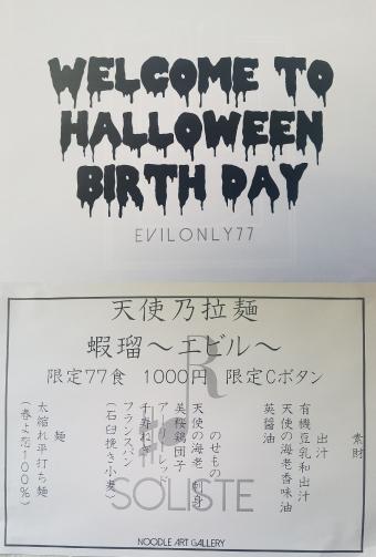 天使乃拉麺 蝦瑠~エビル~2018