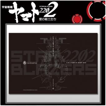 宇宙戦艦ヤマト2202 愛の戦士たち 第六章0003