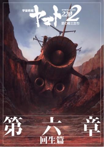 宇宙戦艦ヤマト2202 愛の戦士たち 第六章0001