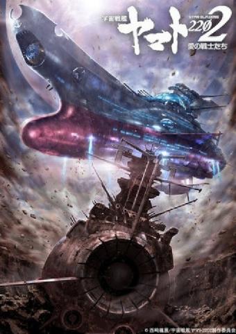 宇宙戦艦ヤマト2202 愛の戦士たち 第六章0002