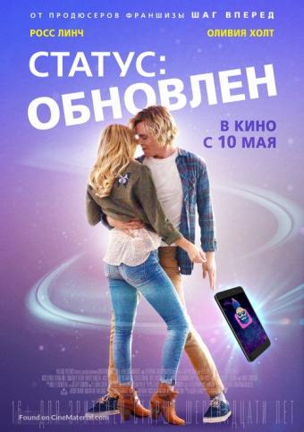 status-update-russian-movie-poster[1]