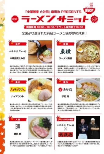 松戸ラーメンサミット2018