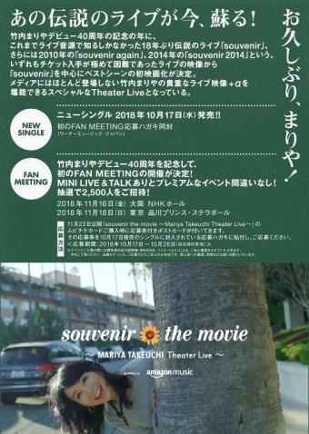 souvenir the movie0003