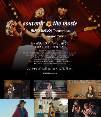 souvenir the movie0002