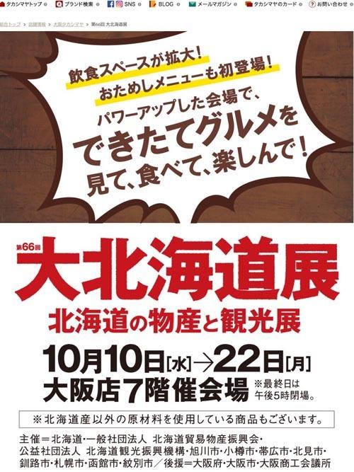 29大北海道展