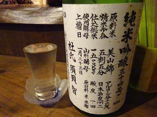 05米鶴純米吟醸三十四号山形