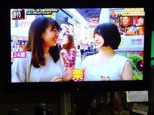 08テレビ