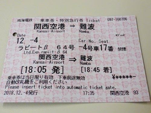 35きっぷ