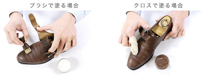 シューケア基本編「乳化性クリーム→ブラッシング」
