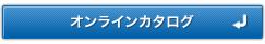 オンラインカタログ