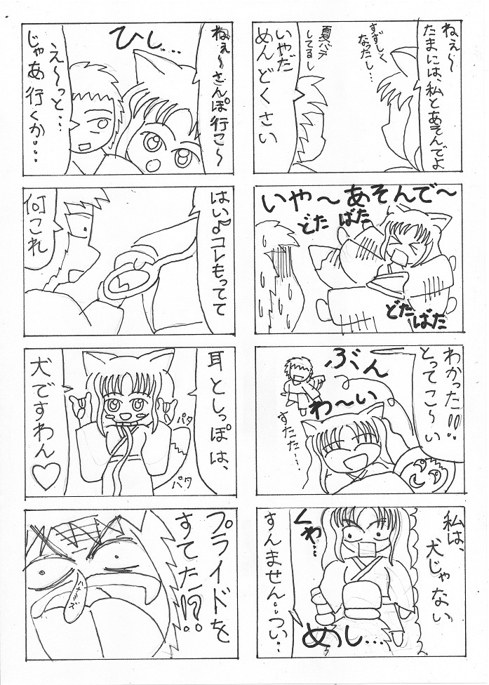 2017.9.手抜き4コマ
