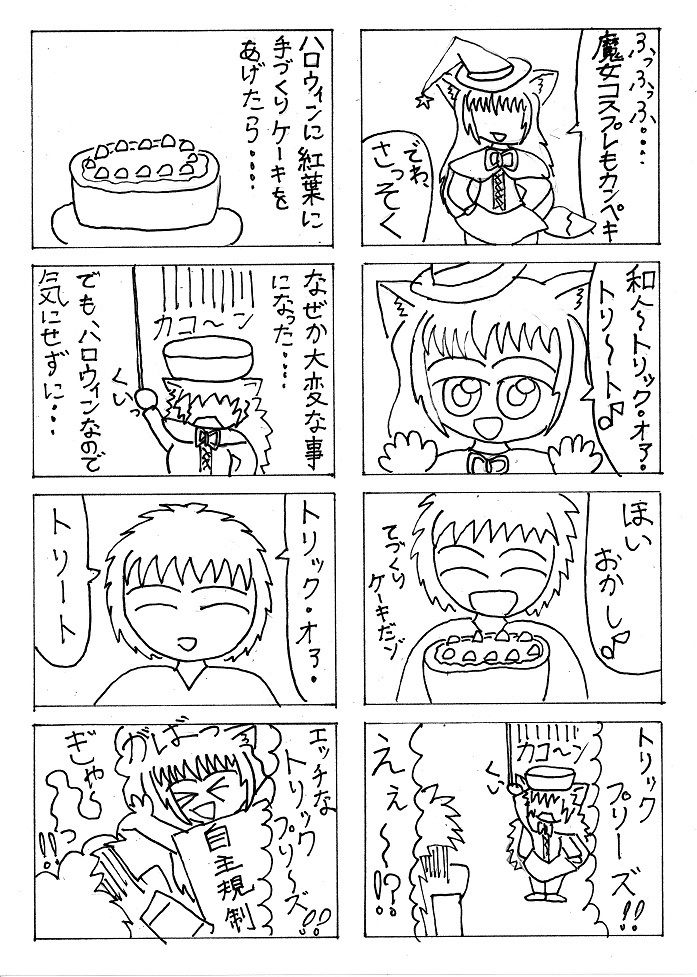 2017.11手抜き4コマ