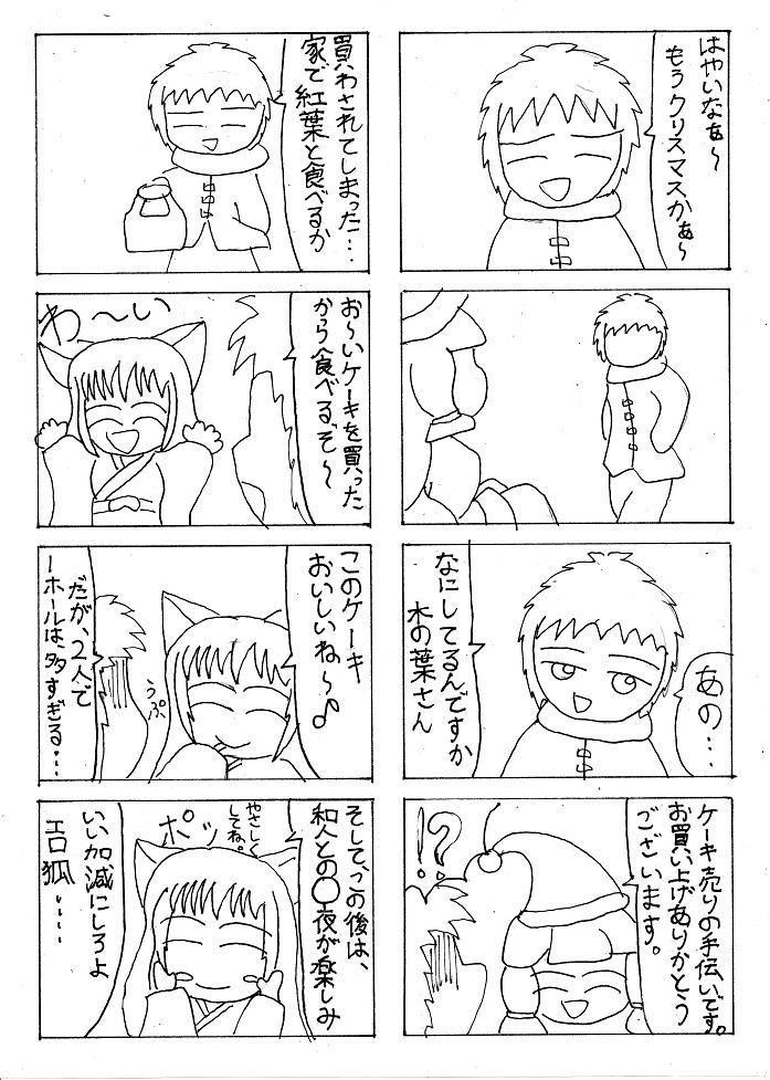 12.1手抜き4コマ漫画