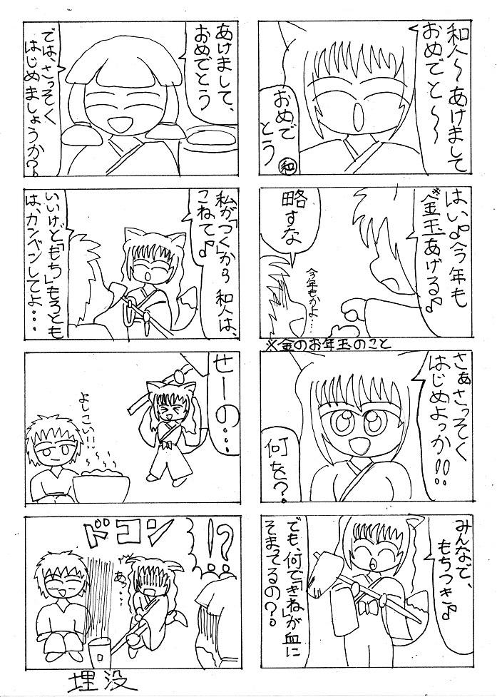 2018.1手抜き漫画