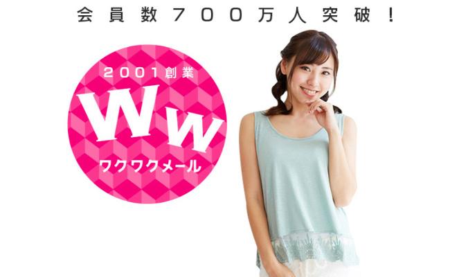 wakuwakumer-u.jpg