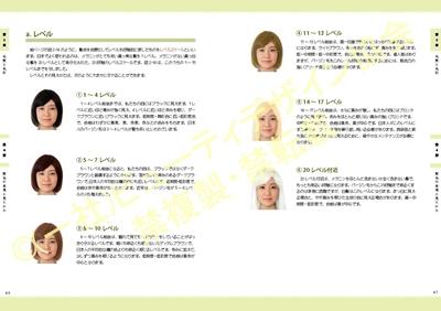 20170823_3級第2章_ページ_09