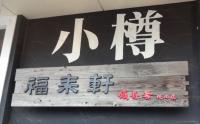 小樽らーめん 豆の木@備後店