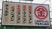 濃厚タンメン マルキン商店@大成