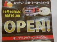 ロッテリア 三郷イトーヨーカドー店