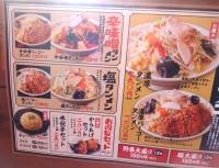越谷濃厚タンメン2度目 塩★辛味噌タンメン