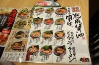 丸源ラーメン 春日部16号バイパス店
