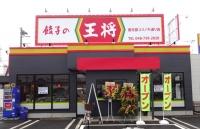 餃子の王将 春日部ユリノキ通り店