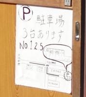 麺処 むら井@春日部