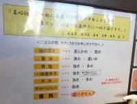 来来亭 吉川店  数量限定ラーメン