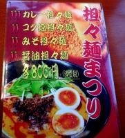 ばんだいラーメン@吉川店★カレー担々麺