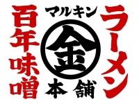 マルキン本舗 羽川店