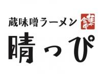 蔵味噌ラーメン 晴っぴ(はっぴ) @海老名