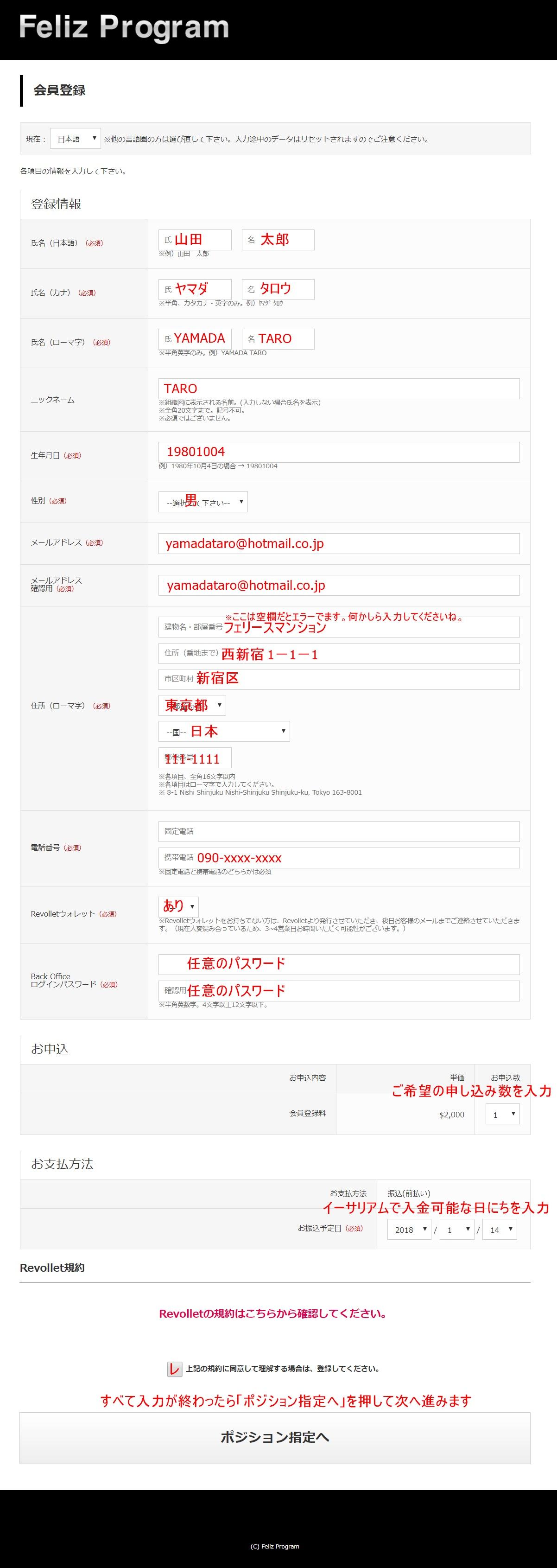 フェリースプログラムの登録方法1