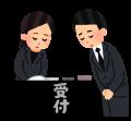 otsuya_osoushiki_uketsuke.png