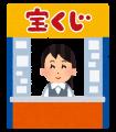 takarakuji_uriba.png