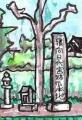 纏向日代宮跡伝承地桜井市穴師