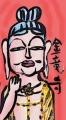 鼻観音菩薩金龍寺奈良国立博物館