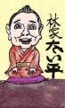 2林家たい平 (2)