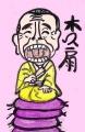 1林家木久扇 (1)