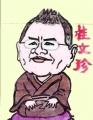 桂文珍 (1)