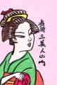 江戸美人 (2)