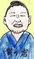 関取貴ノ岩 (5)
