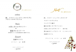 Noel Lunch Dinner Menu 2018 Blog