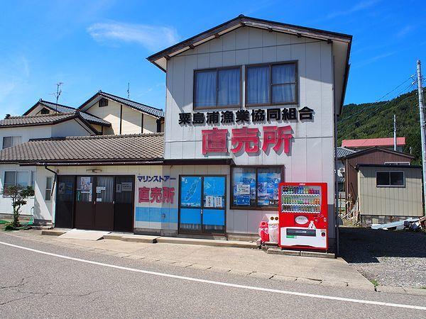 粟島の商店