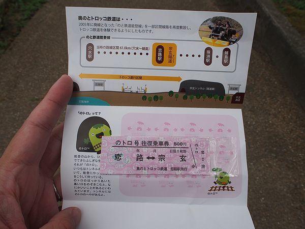 のトロ乗車証明書