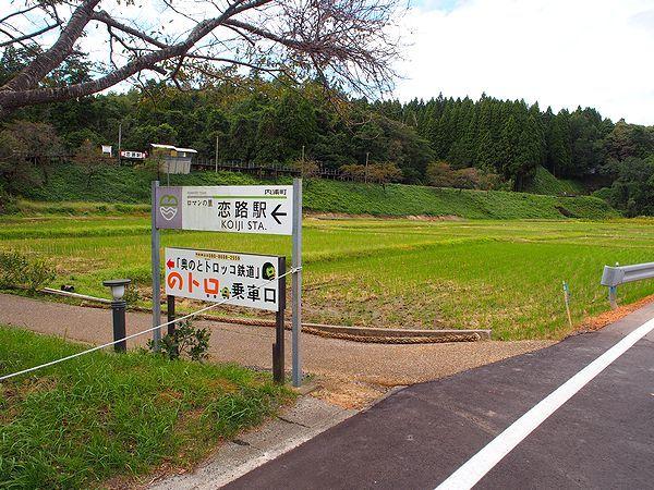 恋路駅入口