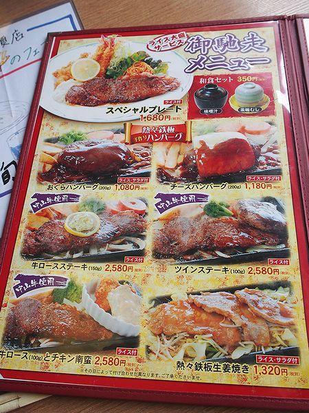 メニュー@味のおぐら大瀬店