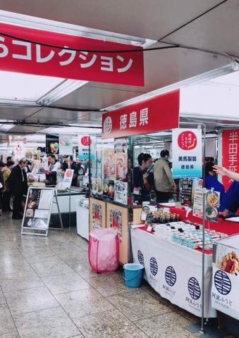 地域のちから コレクション in 新宿