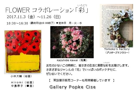 花展ハガキ(写真側) ≪ はがき ≫.pdf_page_1